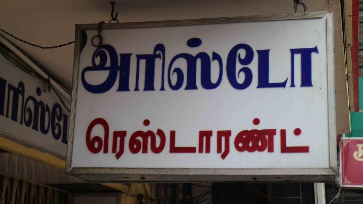 tamil lesson #5 tamil